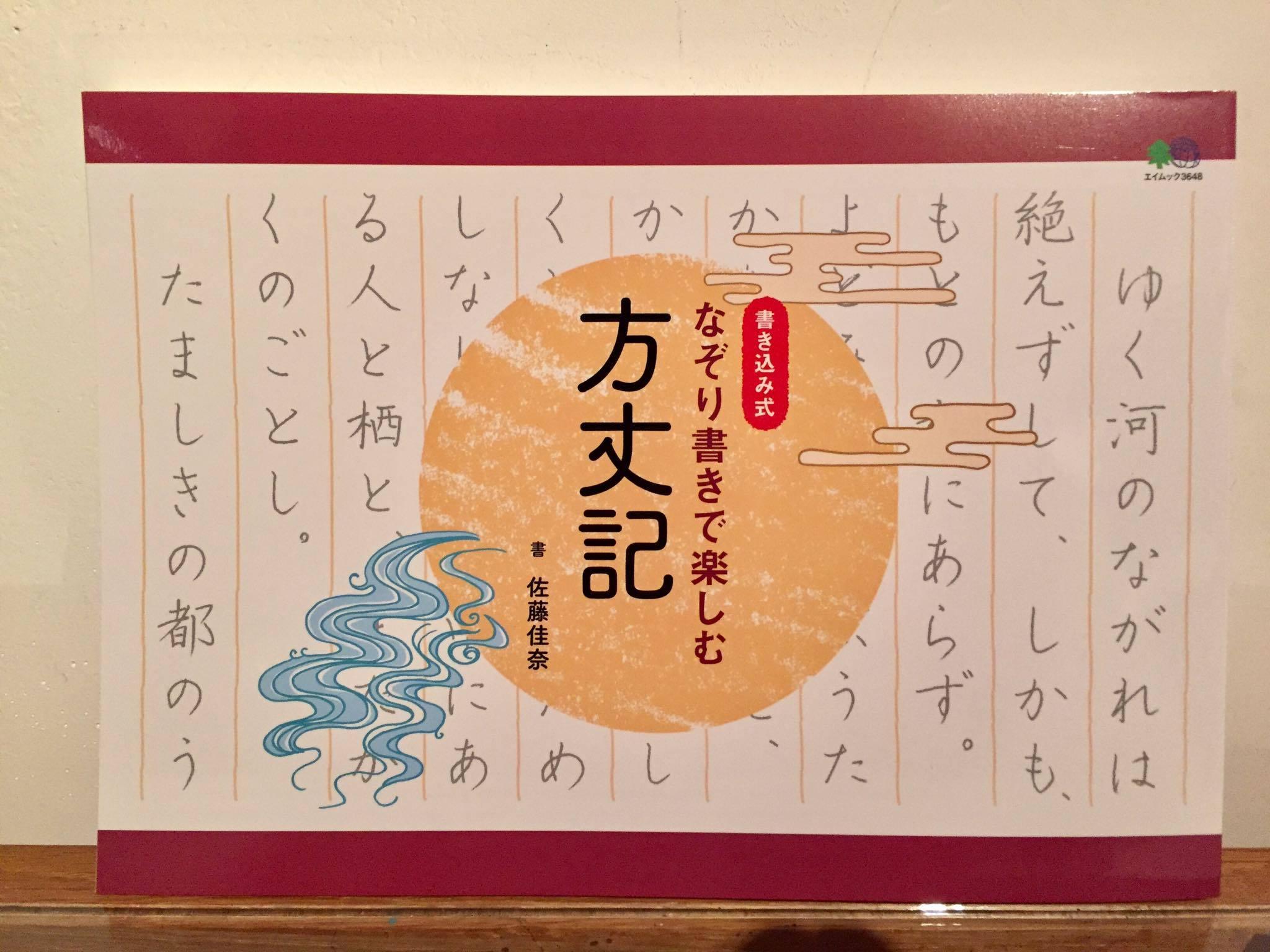 """""""く"""" 枻出版社『方丈記』より_e0197227_16150506.jpg"""