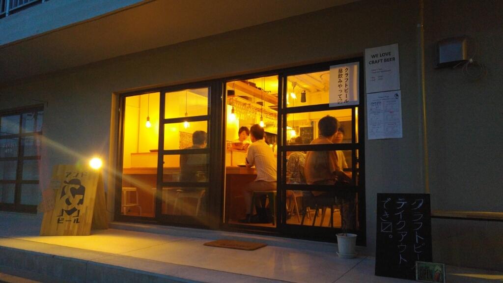 高円寺 アンドビール_c0124528_21561264.jpg