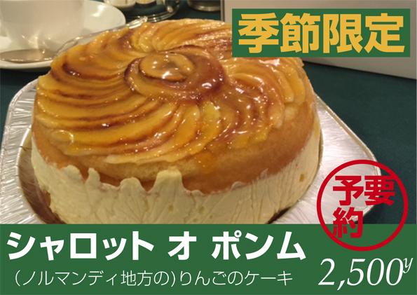 季節限定|りんごのケーキ(シャロット オ ポンム)_c0020129_13401002.jpg