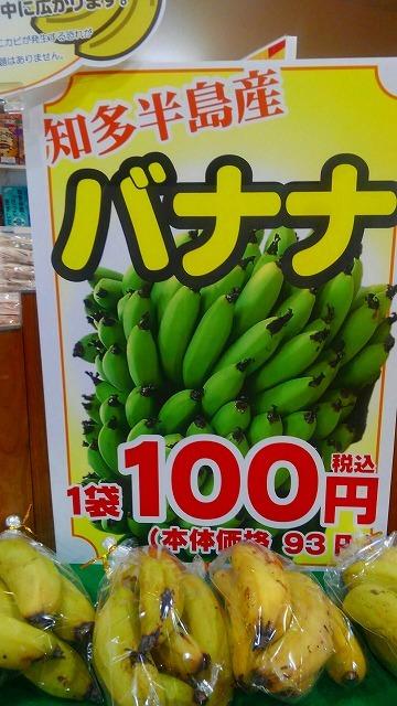 天然温泉めぐみの湯 ついに 知多半島産バナナ販売_c0141652_18541167.jpg