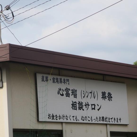 津風呂最近の話 奈良_c0001670_20302661.jpg