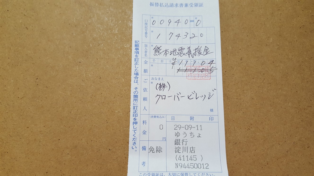 熊本地震義援金_c0160277_1851979.jpg