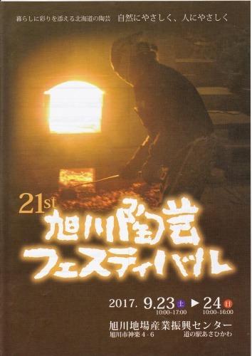 旭川陶芸フェスティバル2017_a0107184_02025126.jpg