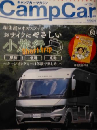 読書シリーズ 『Camp Car』_b0011584_07082915.jpg