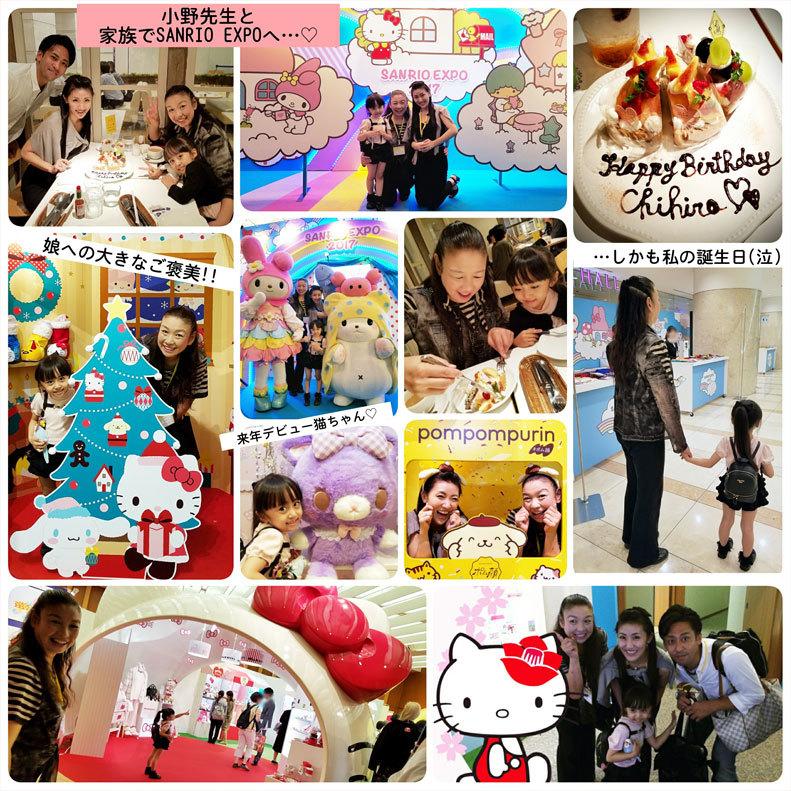 小野先生とSANRIO EXPOへ☆ 娘へのご褒美&私の誕生日(泣)_d0224894_19571823.jpg