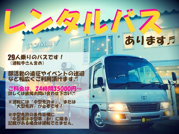 9月13日 水曜日のひとログ!(´▽`) トラック・バスのレンタカーもやってます!!!TOMMY★_b0127002_17112960.jpg