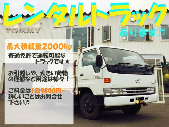 9月13日 水曜日のひとログ!(´▽`) トラック・バスのレンタカーもやってます!!!TOMMY★_b0127002_17171598.jpg