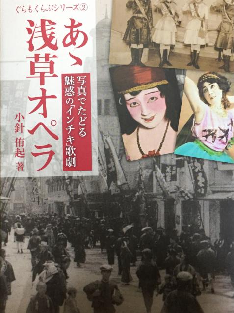 あゝ 浅草オペラ_f0144003_16460545.jpg