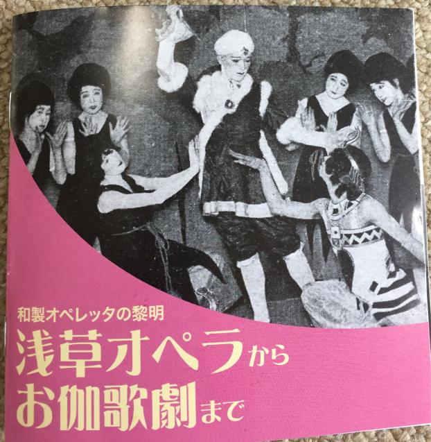 あゝ 浅草オペラ_f0144003_16474492.jpg