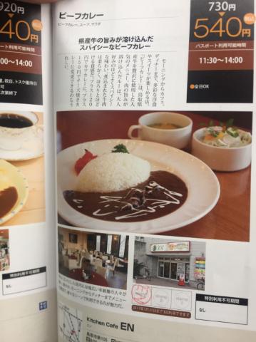 カレー放浪記 6_e0115904_04351004.png