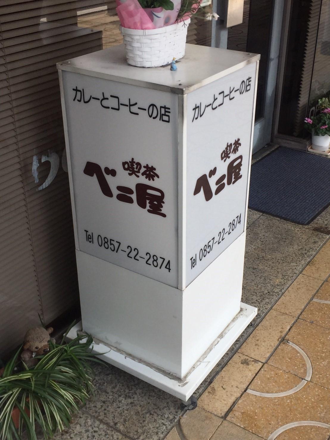 カレー放浪記 6_e0115904_04372242.jpg
