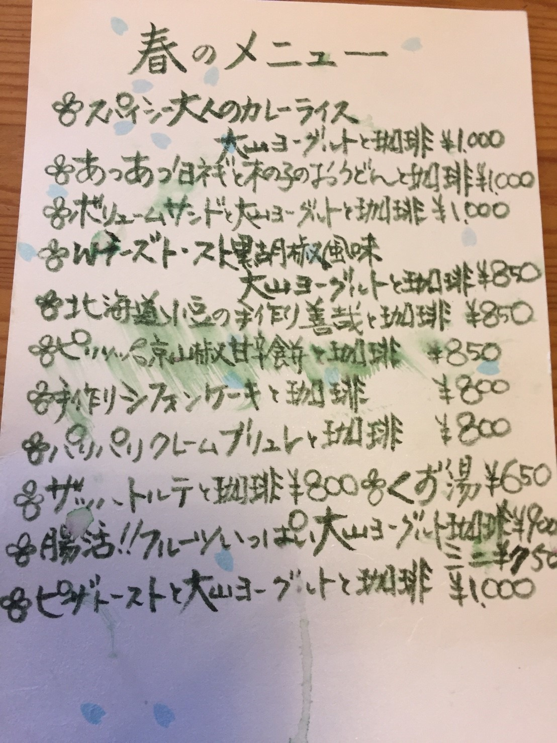 カレー放浪記 6_e0115904_04403020.jpg