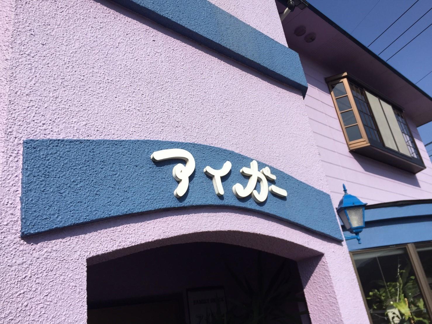 カレー放浪記 6_e0115904_04545853.jpg