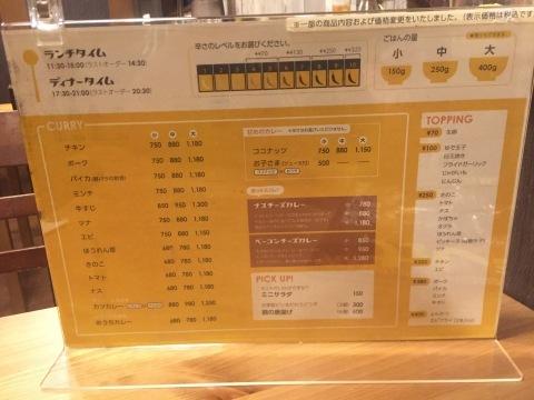 カレー放浪記 10_e0115904_14210991.jpg