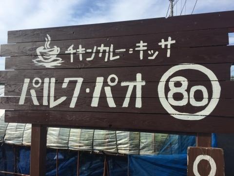 カレー放浪記 10_e0115904_14365799.jpg