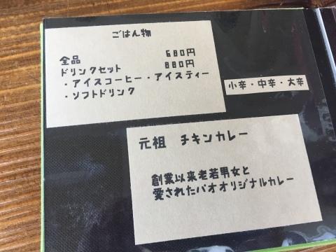 カレー放浪記 10_e0115904_14494043.jpg