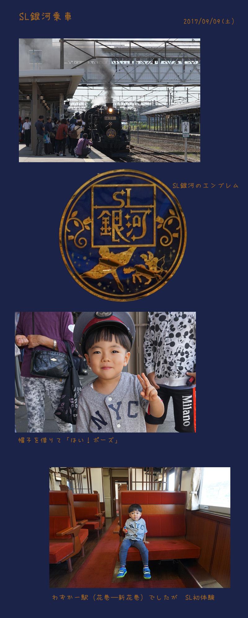 SL銀河乗車&しし踊り_b0019313_15493908.jpg