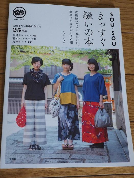 「SOU・SOUのまっすぐ縫いの本」_c0116915_23542792.jpg