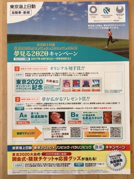 東京海上日動 東京オリンピック・パラリンピック記念 キャンペーン_f0355622_14414903.jpg