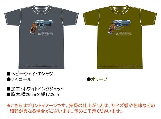 留ブラTシャツ+nanoのセット、発売開始_a0077842_05441321.jpg