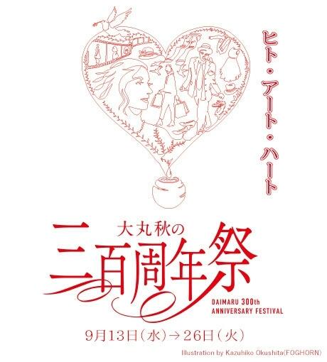 9/13(水)  催事続き…今日から京都です_a0272042_00001501.jpg