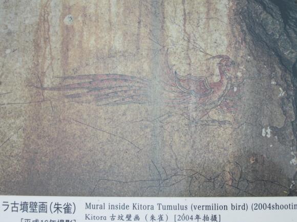 キトラ古墳の被葬者_a0237545_09351388.jpg