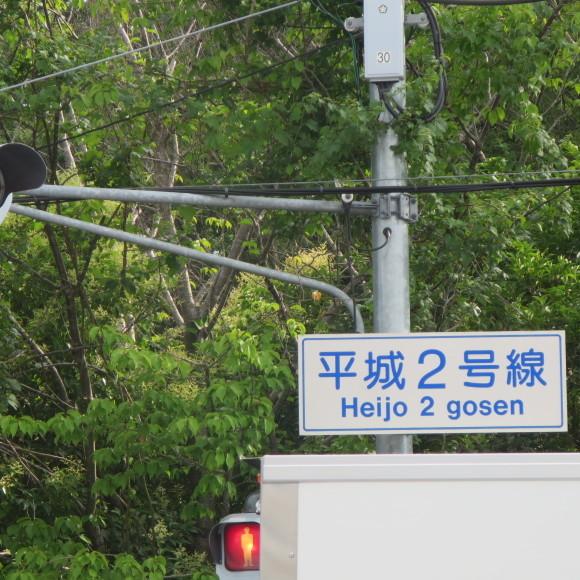 歌姫の△´は平城の2号 奈良_c0001670_21225455.jpg