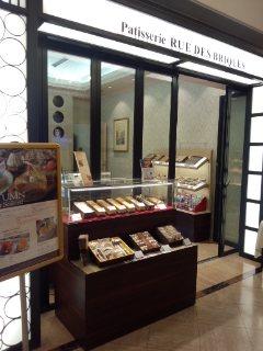 新橋 第一ホテル東京 パティスリー ル・ド・ブリクのキーマカレーパンとパン・オ・ショコラ_f0112873_23243023.jpg