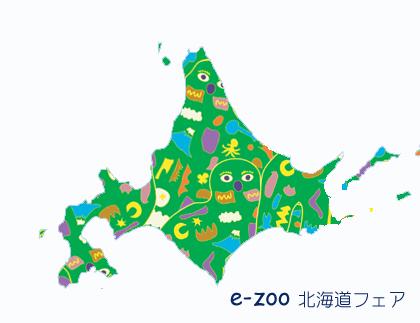 e-zoo北海道フェア2017AW White Cosmic_e0008674_09385540.jpg
