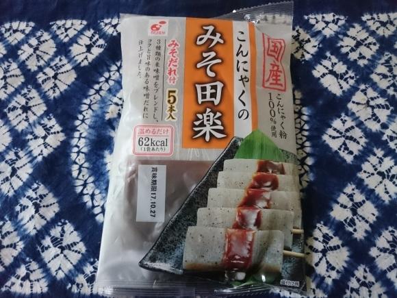 9/13夜勤明け キリン新・一番搾りロング缶 + カンエツ 田楽みそ_b0042308_16443636.jpg