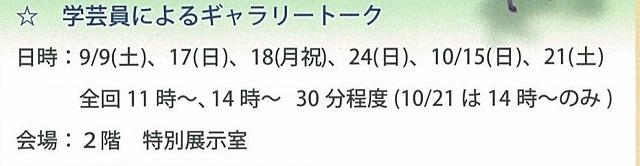 「江戸時代は『文書主義』の時代」  「東泉院」をテーマにした富士山かぐや姫ミュージアムの企画展_f0141310_07521560.jpg