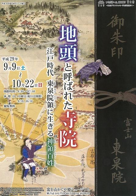 「江戸時代は『文書主義』の時代」  「東泉院」をテーマにした富士山かぐや姫ミュージアムの企画展_f0141310_07525939.jpg