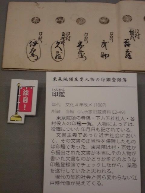「江戸時代は『文書主義』の時代」  「東泉院」をテーマにした富士山かぐや姫ミュージアムの企画展_f0141310_07532998.jpg