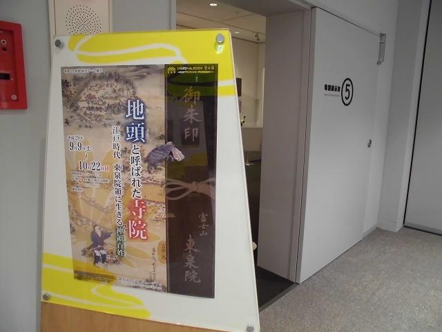 「江戸時代は『文書主義』の時代」  「東泉院」をテーマにした富士山かぐや姫ミュージアムの企画展_f0141310_07550259.jpg