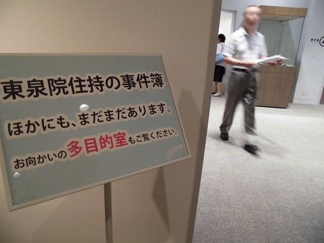 「江戸時代は『文書主義』の時代」  「東泉院」をテーマにした富士山かぐや姫ミュージアムの企画展_f0141310_07553230.jpg