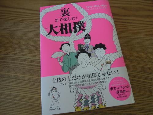 「裏まで楽しむ!大相撲」(KADOKAWA)_e0116211_13523969.jpg