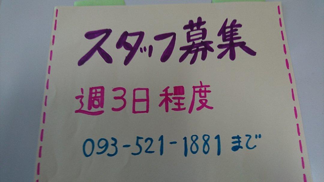 「アルバイト1人」募集します!_a0125419_06133364.jpg