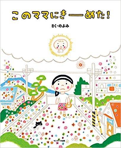 【NEWS!!】14日野外ステージ 12:20~絵本とトイピアノ で スペシャルタイム!!_f0298223_23114924.jpg