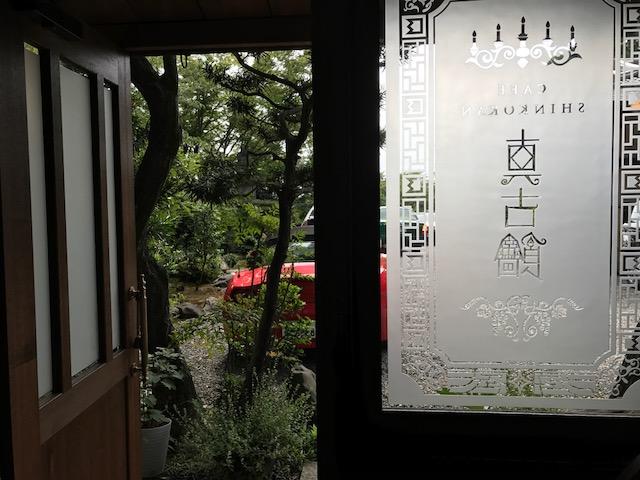 真如堂の近く・秋の気配のレトロなカフェ・吉田山荘・真古館_f0181251_15555643.jpg