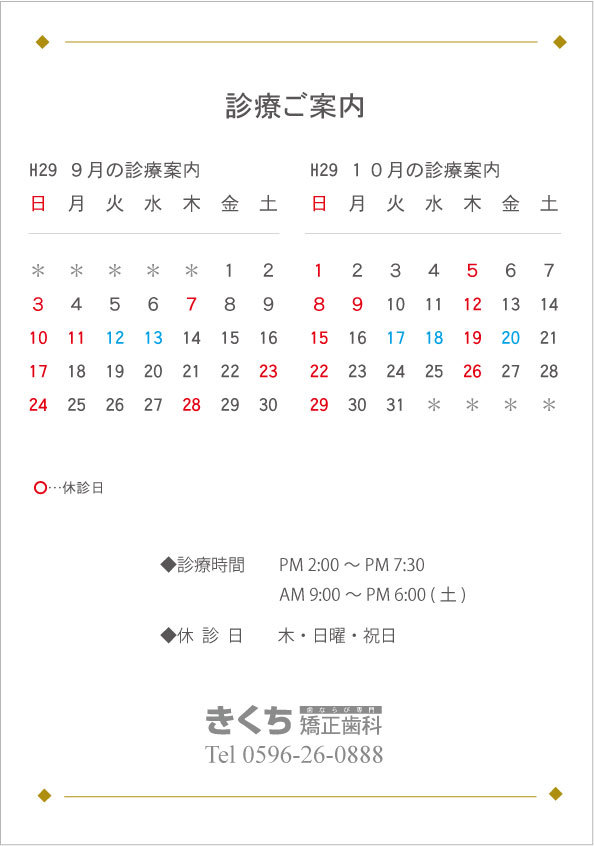 H29年9月、H29年10月診療の案内_b0286261_13502614.jpg