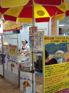 東北展 進藤冷菓のババヘラ・アイス バラ盛り_f0112873_23375331.jpg