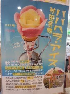 東北展 進藤冷菓のババヘラ・アイス バラ盛り_f0112873_23381610.jpg