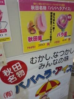 東北展 進藤冷菓のババヘラ・アイス バラ盛り_f0112873_23393860.jpg