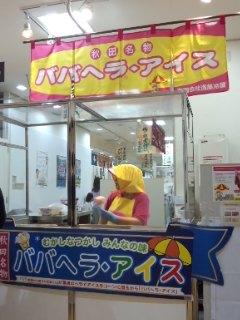 東北展 進藤冷菓のババヘラ・アイス バラ盛り_f0112873_23412951.jpg