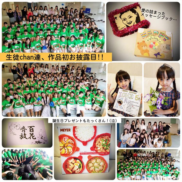 教育現場の生徒chan達…今期初お披露目でした!_d0224894_01335202.jpg
