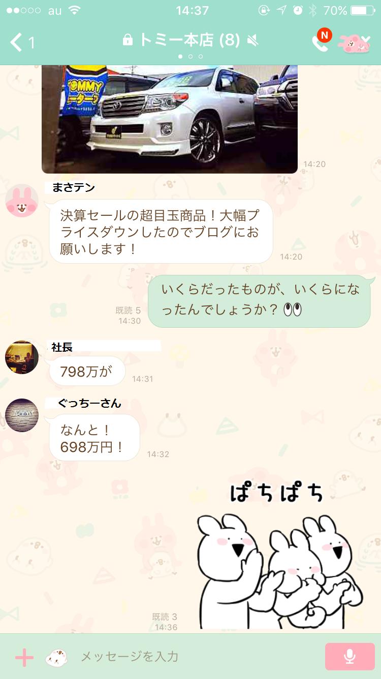 9月15日 金曜日のひとログヽ( 'ω' )ノ TOMMY決算大SALE開催中!!!!!!お車をお探しの方はお早目に!!_b0127002_17221311.png