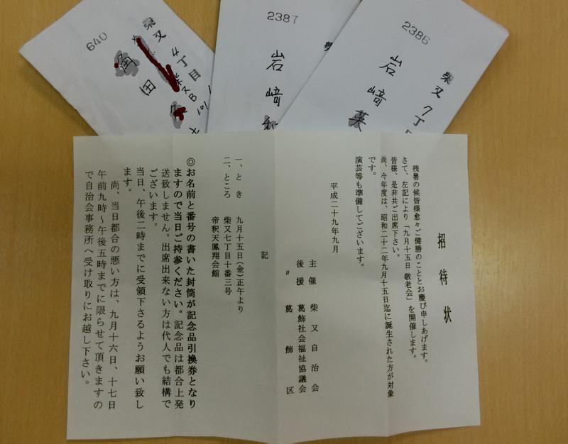 8月15日(金)柴又敬老会行われる_d0278912_22212248.jpg