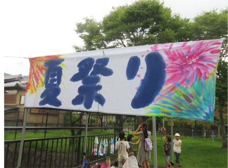 夏祭り☆2017!  小学生クラス(上高野)_f0211514_22075960.jpg