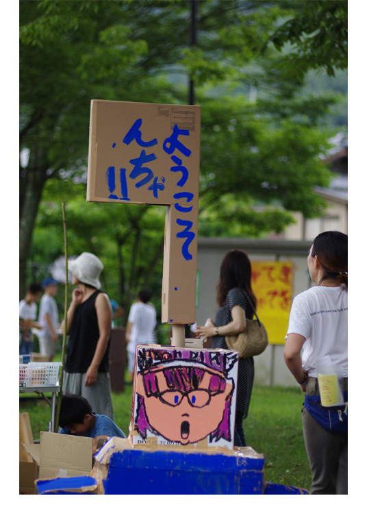 夏祭り☆2017!  小学生クラス(上高野)_f0211514_22103395.jpg