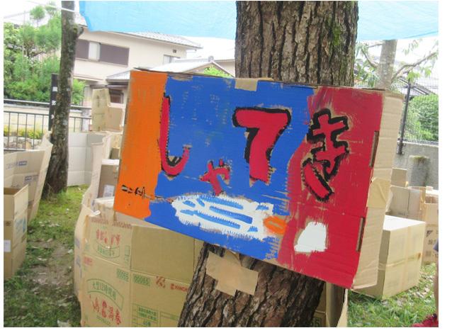 夏祭り☆2017!  小学生クラス(上高野)_f0211514_22141162.jpg